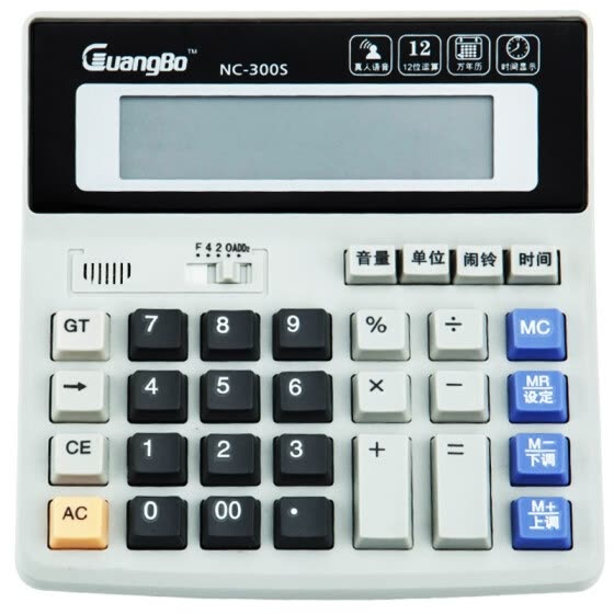 GuangBo NC-300S office-type large-screen voice calculator