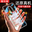 Cool music front plus 6T mobile phone shell plus 6T mobile phone sets four corners shatter-resistant transparent protective cover / TPU all-inclusive shell silicone soft shell - transparent