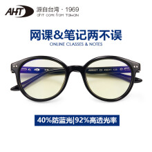 AHT Children's Anti-Blu-ray Glasses Online Class Dedicated Computer Goggles Flat Glasses