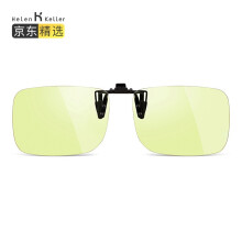 Helen Keller Anti-Blu-ray glasses clip for men and women, flat and non-precision computer goggles cl