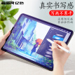 Billion color (ESR) 2018 new Apple iPad Pro 11 inch full screen paper film Japanese paper protection film tablet frosted professional painting anti-fingerprint paper film Blu-ray