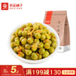 Liangpin shop meat loose green beans casual snack gluttonous snacks 120g