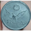 17mm Government of Japan 1945-1946(POST WW2 US OCCUPATION ) 5 Sen Zinc Coin Used Condition Random Year17mm Government of Japan 194