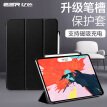 Essence (ESR) Apple Pro 11-inch Tablet PC Case [2018 Edition] Full Screen with Pen Slot Protection Case Lightweight Drop-proof Tri-Fold Leather Case Yue Color Series Mystery Black