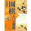 Huasheng Go Chess Introduction and Improvement Introduction Book Chess Entertainment Guide Enhance Intelligence Cultivation Will Adjust Body and Mind