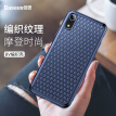Baseus iPhoneXS Mobile Shell Apple XS High-end Braided Mobile Phone Case Personality Fashion Breathable Cooling Case Universal Anti-fall All-inclusive Shake Sof