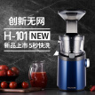 Huiren (HUROM) H-101-DNBIA01 juice machine innovation without net South Korea imported multi-function low-speed juicer blue flame