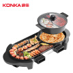 Konka (KONKA) electric grill multi-function electric hot pot roast one pot home electric oven roast pot double temperature control separable KEG-W006