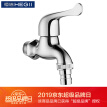 Hengjie (HEGII) washing machine faucet bathroom copper single cold faucet HMF127-140A washing machine faucet (4 points applicable)