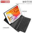 Stark Apple ipad Bluetooth keyboard iPad 2019 protective cover light and shatter-resistant 10.2 inch tablet holster with pen slot smart black + black keyboard
