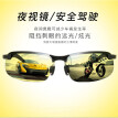 New polarized night vision goggles day and night driver driving mirror color changing sunglasses men driving sunglasses