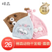 Cotton forest dry hair cap absorbent turban portable cute wipe hair shower cap quick-drying towel absorbent towel * elk