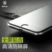 Baseus Apple iPhone8 screen printing tempered film mobile phone full screen HD explosion-proof glass mobile phone film slim to 0.2mm farewell edge iphone8 black