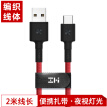 ZMI Type-C Charging Cable / Data Cable