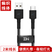 ZMI AL431 Type-C Charging Cable / Data Cable / Braided Cable Suitable for LeTV 1s / MI 4c / MI 5  Black 2m