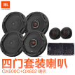 JBL car audio modification GX600C+GX602 speaker set 6.5-inch set speaker car car audio including high-pitched head recommended with power amplifier