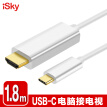 Isky Type-C HDMI Converter Video Cable USB-C Computer Expansion 4K Adapter Apple MacBook Huawei Mate10/pro Samsung S8 TV Projector