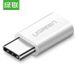 UGREEN Type-C adapter Android OTG data line conversion head Micro USB to Type-C mobile phone charging line support Huawei glory Xiaomi small size 30864 white