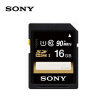 Sony (SONY) SF-16UY3 16G SDHC UHS-I memory card 90MB / S read speed
