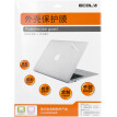 ECOLA notebook protective film is suitable for Macbook Lenovo Thinkpad ASUS MSI 15.4 ~ 17 inches WK-EL001BC matte type