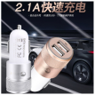 Guangshunfa Car Charger Cigarette Lighter 2.1A Dual USB Multi-function Universal Charger