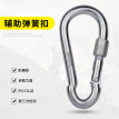 Golm 18CM spring buckle insurance hook with lock hook carabiner dog chain buckle safety buckle hook x1