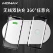 MOMAX dual mobile phone fast charging wireless charger 7.5/10W dual fast charging Qi wireless charging base for Apple iPhoneXSMax/XR/8Plus and other black