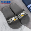 Colorful walking slippers male sandals Korean version of the trend letter pattern home bathroom outdoor beach casual popular models HM038 dark gray 45