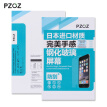 PZOZ For iphone 6 s plus colour glass film back film 0.26mm Nano tempered film ipone 6 s 4.7&5.5