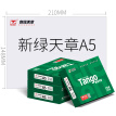Tianzhang (TANGO) new green days chapter A5 (14.8cm * 21cm) 70g copy paper 500 / bag 10 bags / box