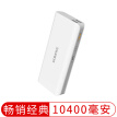 ROMOSS (ROMOSS) sense4 ultra-thin compact power bank 10000mAh smart mini portable mobile power dual output suitable for Apple/Android mobile phone tablet white