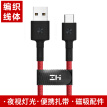 ZMI  Type-C Charging Cable / Data Cable / Braided Cable for LeTV 1s / Millet 4c / Millet 5 / Meizu Pro5 Accessories Apple Macbook AL401 Red 1 meter