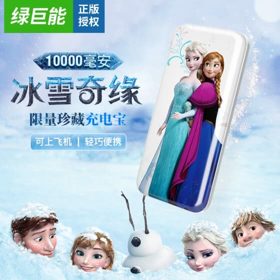 Green Giant (llano) charging treasure Frozen Apple mobile power supply Android universal portable genuine authorized 10000 mAh large capacity charging treasure