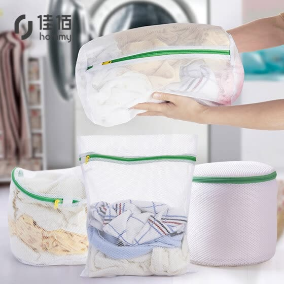 Jia Hao laundry bag set fine mesh clothing wash bag four-piece bra underwear care protective bag washing machine special mesh bag