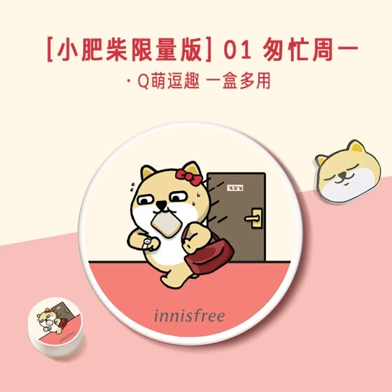 Innisfree Innisfree Oil Control Mineral Loose Powder 5g [Xiaofei Chai Limited Edition] 01 Hurry Monday