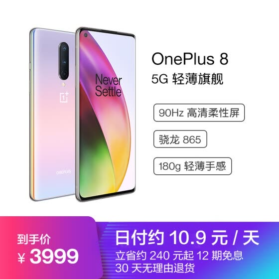 OnePlus 8 5G flagship new OLED high refresh rate screen Snapdragon 865, thin and light feel, ultra-clear and ultra-wide-angle camera phone, visible to the naked