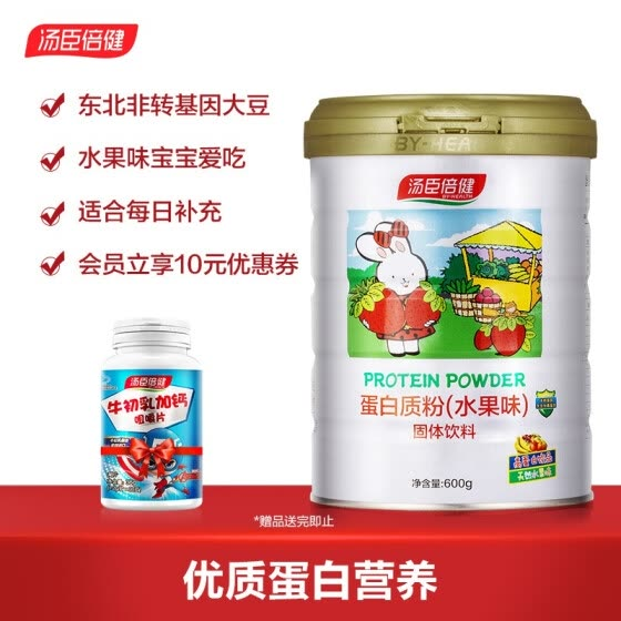 BY-HEALTH protein powder for teenagers and children protein powder fruit flavor 600g nutritional supplement for over 3 years old