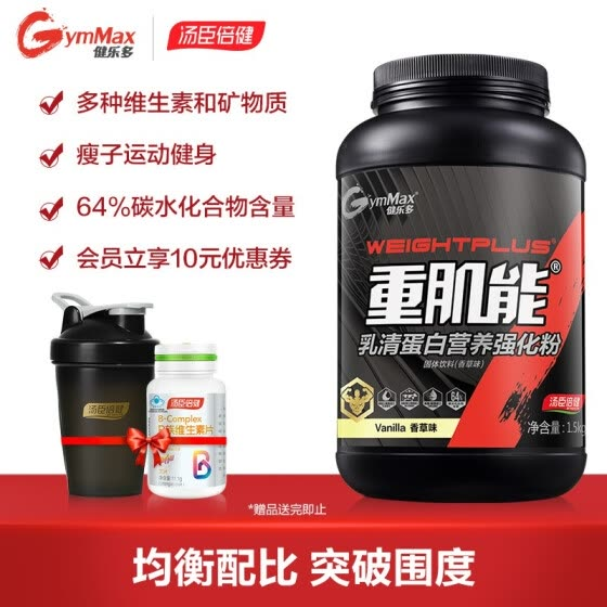 BY-HEALTH Multi-muscle Whey Protein Powder Skinny Sports Skinny Fitness Muscle Powder Vanilla Flavor 3.3 lbs 1.5kg