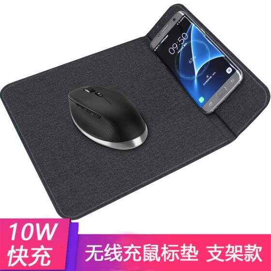 Ling charm wireless charging mouse pad 10W fast charge QI mobile phone mouse pad charging base for Apple Xs Max / XR / X / 8 / 8plus Samsung S9 / 8 folding models