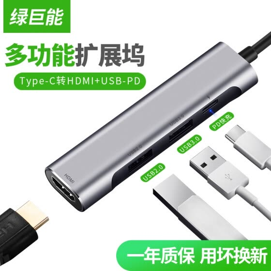 Green giant (llano) Type-C docking station HUB hub HDMI adapter Apple MacBook converter USB-C converter splitter support HDMI+USB3.0+PD