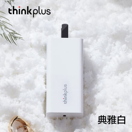 Lenovo Thinkplus lipstick power adapter 65W multi-fast fast charge support Type-C elegant white