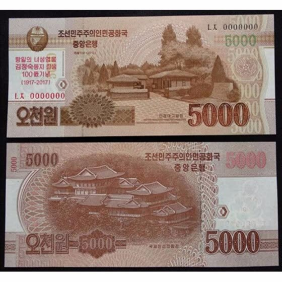 North Korea 100 Years of October Revolution Commemorative Banknote 1917-2017