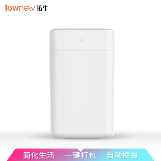 Shop Tuo Niu (TOWNEW) trash can household with lid ...