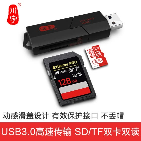 Chuanyu USB3.0 multi-function two-in-one high-speed card reader supports TF/SD SLR camera driving recorder memory card mobile phone memory card dual card dual reading