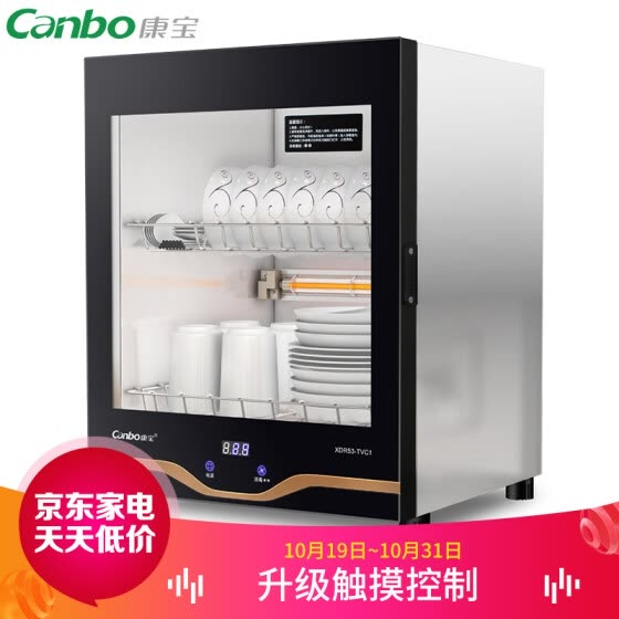 Shop Kangbo Canbo Disinfection Cabinet Household Small High Temperature Vertical Desktop Disinfection Cupboard Mini Single Door Cup Kitchen Cupboard Xdr53 Tvc1 Online From Best On Jd Com Global Site Joybuy Com