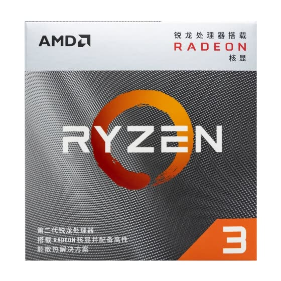 AMD RyzenTM 3 3200G processor (r3) 4 cores 4 threads equipped with Radeon Vega Graphics 3.6GHz 65W AM4 interface boxed CPU