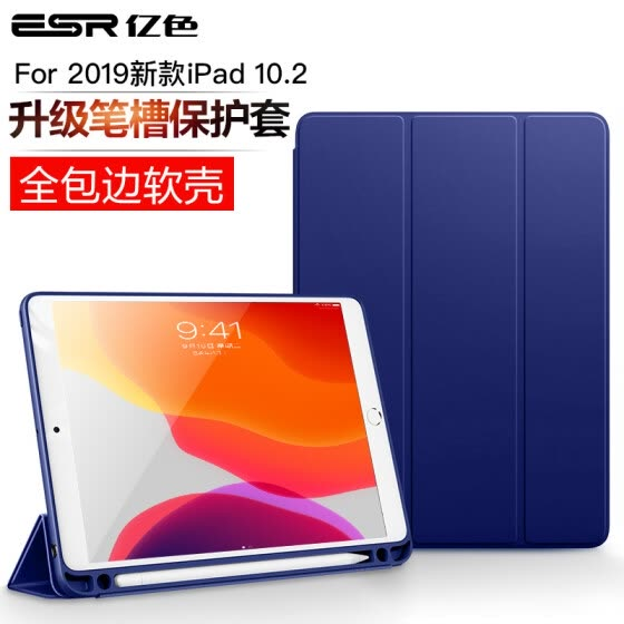 Billion color (ESR) iPad 10.2 protective case 2019 new with pen slot seventh generation 10.2 inch liquid shell apple tablet anti-fall thin and light smart sleeping leather case soft shell-sailor blue