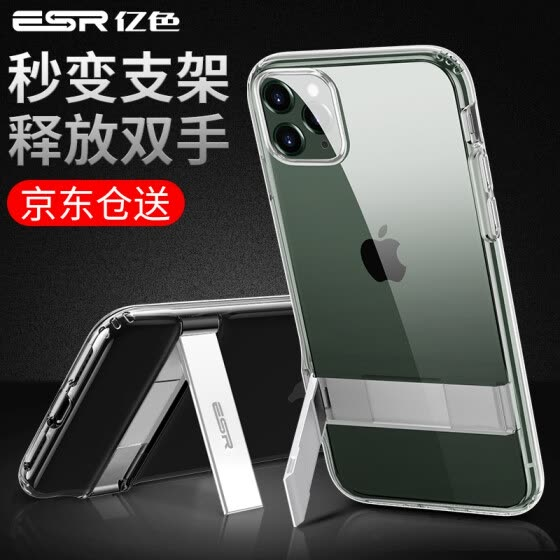 Billion color (ESR) Apple 11Pro mobile phone case iPhone11 Pro protective cover ultra-thin anti-fall creative metal bracket personality airbag transparent silicone soft shell trend male 5.8 inch female