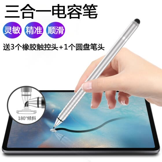 VALEA Capacitive pen ipad Huawei m6 thin cap capacitive pen phone tablet Huawei Apple painting stylus dual-use stylus touch screen pen painting pen silver