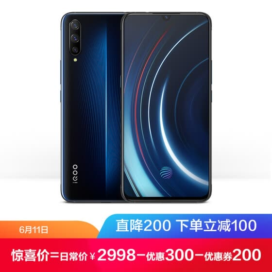 Vivo iQOO Monster 12GB+256GB electro-optical blue full-screen camera mobile phone 855 esports game full Netcom 4G mobile phone